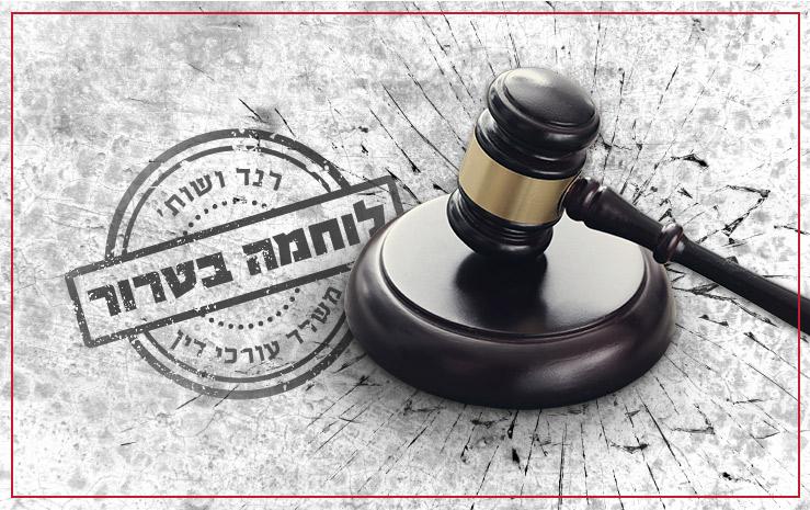 רנד ושות משרד עורכי דין - לוחמה בטרור